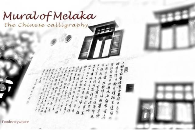 melaka mural eat drink 8