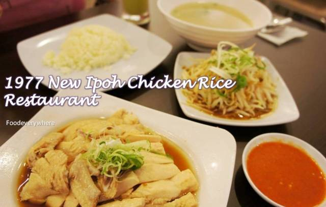 1977 chicken rice