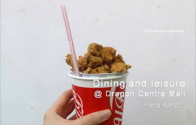 dragon centre hong kong