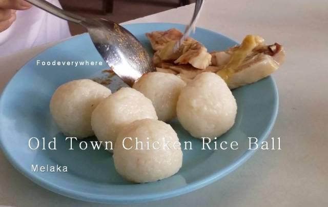 old town chicken rice ball melaka